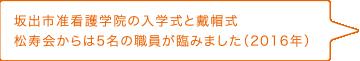 坂出市准看護学院の入学式と戴帽式松寿会からは5名の職員が臨みました(2016年)