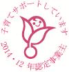 次世代育成支援対策推進法に基づく認定企業 香川県内 社会福祉法人 第1号