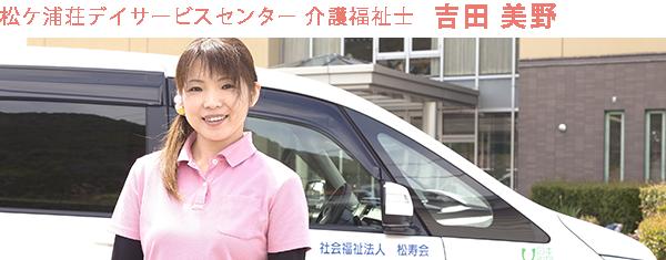 img_list_yoshida