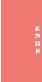 住宅型有料老人ホーム 愛の音 副施設長 大西 美恵子
