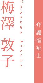 松ヶ浦荘デイサービスセンター 介護福祉士 梅澤敦子