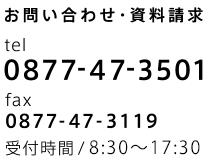 お問い合わせ・資料請求 tel0877-47-3501 fax 0877-47-3119 受付時間 / 9:00~18:00
