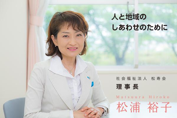 社会福祉法人 松寿会 理事長 松浦 裕子