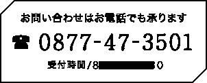 お問い合わせはお電話でも承ります0877-47-3501 受付時間/9:00~18:00