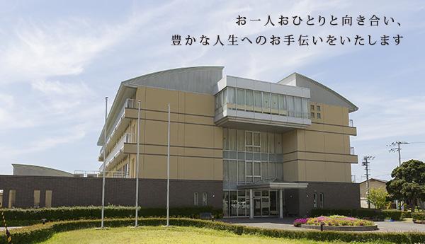 介護老人保健施設 松寿荘